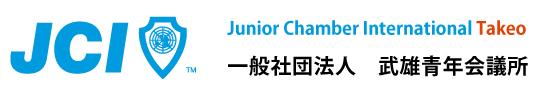 一般社団法人武雄青年会議所 2019年度オフィシャルサイト